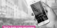 Tele2 договорилась с Apple - Kolyma.Ru